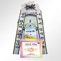 나누미쌀근조화환cs-02